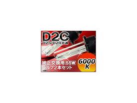 AP HIDバルブ(HIDバーナー) 6000K 55W D2C(D2S/D2R) 純正交換用 AP-D2C-2-55W-6000K 入数:1セット(2個)