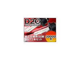 AP HIDバルブ(HIDバーナー) 30000K 55W D2C(D2S/D2R) 純正交換用 AP-D2C-2-55W-30000K 入数:1セット(2個)