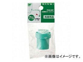 三栄水栓/SANEI 洗濯機排水ホースキャップ PH64-89T JAN:4973987560705
