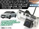 AP CCDバックカメラ ライセンスランプ一体型 トヨタ プログレ 10系(JCG10,JCG11,JCG15) 1998年05月〜2007年05月