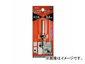 スターエム/STAR-M No.41 しいたけビット ストッパー付丸軸 9.2mm JAN:4962660419218