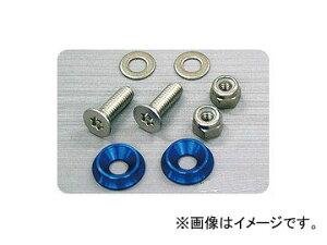 2輪 CF POSH SUSナンバープレート固定用トルクステーパーボルト&ナットセット 200370 カラー:ブルー 入数:1セット(2キット)