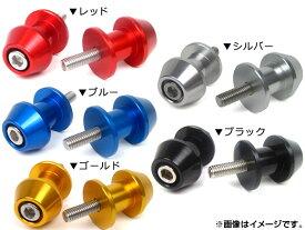 2輪 AP スイングアームスプール M 穴径:6mm RS250/RSV ミル(S&R)/トゥオーノ、R1/R6/R6S、675 選べる5カラー AP-BP-SP02-6 入数:1セット(2個)