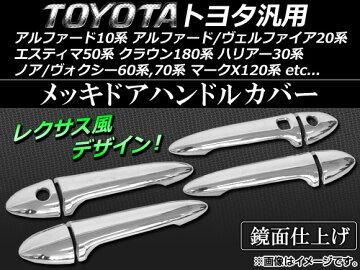 APメッキドアハンドルカバーレクサス風ABS樹脂AP-EX202トヨタ/TOYOTAノア/ヴォクシーAZR60系,ZRR70系2001年11月〜2014年01月入数:1セット(4個)