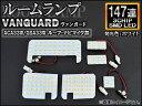AP LEDルームランプ ホワイト SMD 147連 AP-TN-8048 入数:1セット(6個) トヨタ ヴァンガード ACA,GSA33W ルーフ/ナビマイ...
