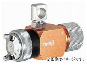 明治機械製作所/meiji 汎用形自動スプレーガン A110-P08P