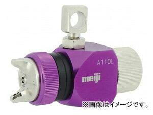 明治機械製作所/meiji 低圧霧化自動スプレーガン A110L-P10LP