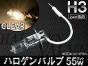 AP ハロゲンバルブ H3 24V 55W AP-HV-H3-24-55W