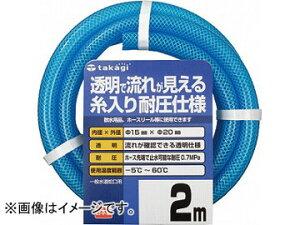 タカギ/takagi クリア耐圧ホース15×20 2m PH08015CB002TM JAN:4975373026536