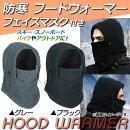 送料無料!AP防寒フードウォーマーフェイスマスク付きスノボ/バイク/アウトドアなどグレー/ブラック