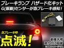 APブレーキランプハザード化キット急ブレーキ時点滅点灯!車種汎用AP-EC005JAN:4562430431749