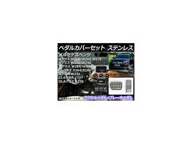 AP ペダルカバーセット ステンレス AT用 入数:1セット(2個) メルセデス・ベンツ GLAクラス X156 2014年〜