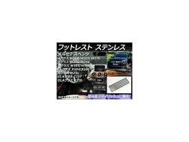 AP フットレスト ステンレス メルセデス・ベンツ GLAクラス X156 2014年〜