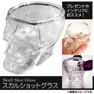 APスカルショットグラスガラス製インテリアにもおススメです!AP-TH081JAN:4562430465263