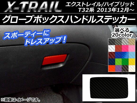 AP グローブボックスハンドルステッカー カーボン調 ニッサン エクストレイル/ハイブリッド T32系 2013年12月〜 選べる20カラー AP-CF337