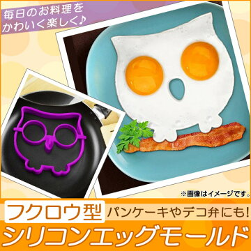 送料無料!APエッグモールドシリコンフクロウ型目玉焼きやパンケーキにオススメ!AP-TH168JAN:4562430488514