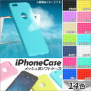 APiPhoneケース通気性の良いメッシュ調!選べる14カラーiPhone8AP-TH189