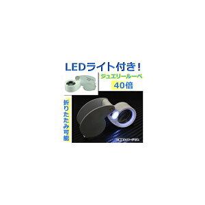 AP ジュエリールーペ 40倍 25mm径 LEDライト付き 鑑定や観察に最適! AP-TH159
