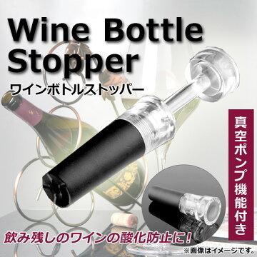 APワインボトルストッパー真空ポンプ機能付き酸化防止ワインを美味しく保存できる♪AP-TH495