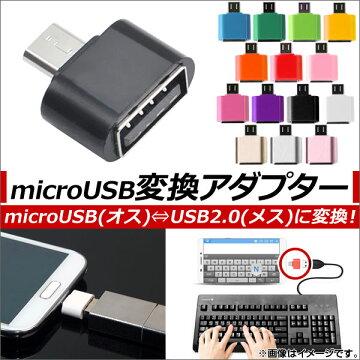 APmicroUSB/USB変換アダプターカラフルアンドロイド対応OTG選べる14カラーAP-TH512