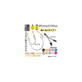AP 充電&イヤホン再生アダプタ iPhone7/7Plus USB 3.5mmイヤホン 選べる10カラー 選べる2タイプ AP-TH392