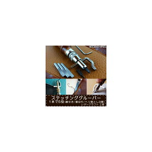 AP レザークラフト 工具セット ステッチンググルーバー 線引き 溝切り ヘリ落とし(3種) 1本で5役 AP-TH502
