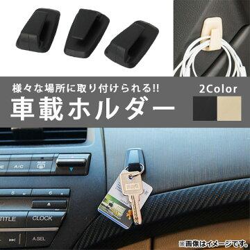 AP車載ホルダー様々な場所に取り付けられるフック!両面テープで取り付け簡単選べる2カラーAP-AS037入数:1セット(3個)