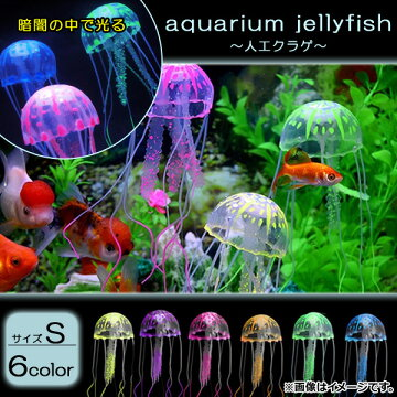 APアクアリウム人工クラゲSサイズシリコン製水槽内を美しく演出!選べる6カラーAP-TH703