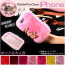 APiPhoneケースラビットファーホットな大人カラーふわふわ、モコモコの手触り♪カラーグループ2iPhoneXAP-TH808