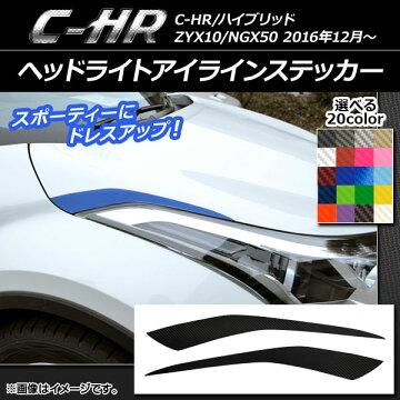 APヘッドライトアイラインステッカーカーボン調トヨタC-HRNGX10/NGX50ハイブリッド可選べる20カラーAP-CF1049入数:1セット(2枚)