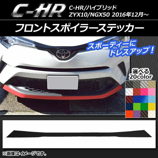 AP フロントスポイラーステッカー カーボン調 トヨタ C-HR NGX10/NGX50 ハイブリッド可 2016年12月〜 選べる20カラー AP-CF1060