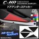 APドアアンダーステッカーカーボン調トヨタC-HRNGX10/NGX50ハイブリッド可選べる20カラーAP-CF1079入数:1セット(4枚)