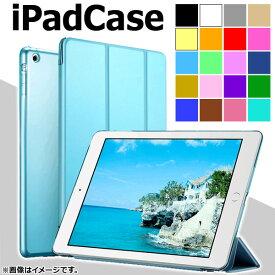 AP iPadケース 両面 マットカラー スタンド機能 PUレザー キズや衝撃からガード! 選べる20カラー Pro12.9(2015) AP-TH858