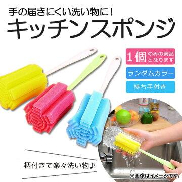 APキッチンスポンジグラスやカップの洗い物にキッチンツール持ち手付きAP-TH865