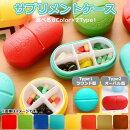 APサプリメントケース錠剤モチーフ♪かわいいポップカラー!小物入れにもおすすめ選べる8カラー選べる2タイプAP-TH866