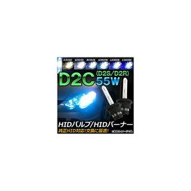 AP HIDバルブ/HIDバーナー 55W D2C(D2S/D2R) 純正交換用におススメ! 選べる6ケルビン AP-HD018