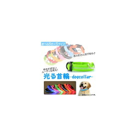 AP 光る首輪 LEDカラー 長さ調整可能 夜のお散歩が安心! 選べる8カラー 選べる5サイズ AP-TH906