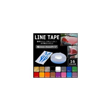 APラインテープ幅2mm×4mm愛車をドレスアップ!お手軽カスタム♪選べる16カラーAP-ST036-2AND4