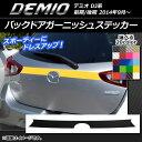 AP バックドアガーニッシュステッカー カーボン調 マツダ デミオ DJ系 前期/後期 選べる20カラー AP-CF1356