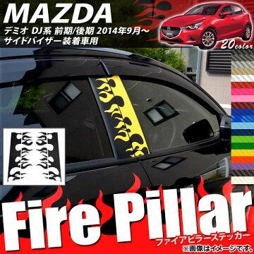 APファイアピラーステッカーカーボン調マツダデミオDJ系サイドバイザー装着車用選べる20カラーAP-CF1362