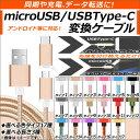 AP USB変換ケーブル microUSB&USBType-C 同期、充電、データ転送に! 選べる17タイプ 選べる3サイズ AP-TH558-TC