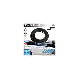 AP エッジモール 3M Z型 汎用 ラバー製 エッジ保護や車内の防音に! 選べる8カラー AP-DG037-Z-3M