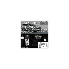 AP ペダルカバーセット フットレスト付き ステンレス 左ハンドル車用 AT車用 入数:1セット(4個) メルセデス・ベンツ Bクラス W245,W246 2005年〜2013年