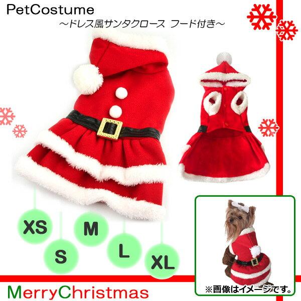 AP ペットウェア ドレス風 サンタクロース フード付き MerryChristmas♪ 選べる5サイズ AP-PP0005