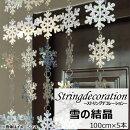APストリングデコレーション雪の結晶スパンコールMerryChristmas♪AP-UJ0072-2-SI入数:1セット(5個)
