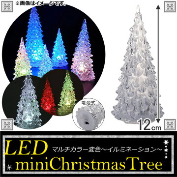 APLEDミニクリスマスツリー12cm変色クリスタルMerryChristmas♪AP-UJ0094-12