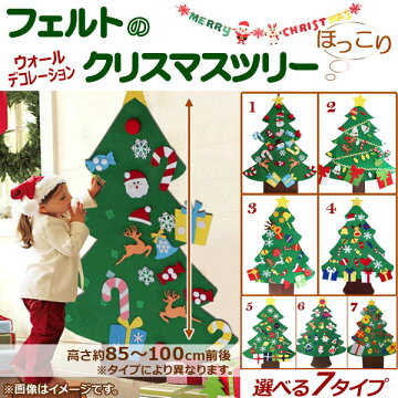 APフェルトクリスマスツリーウォールデコレーション遊んで飾り付け♪MerryChristmas♪選べる6タイプAP-UJ0108