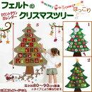 APフェルトクリスマスツリーカウントダウンカレンダークリスマスが楽しみに♪MerryChristmas♪選べる3タイプAP-UJ0109