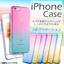 APiPhoneケース色のグラデーションTPU素材選べる6カラーiPhoneXAP-TH388