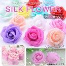 AP造花約50個バラ花のみウェディングやイベントの飾りつけに!カラーグループ1AP-UJ0120-50